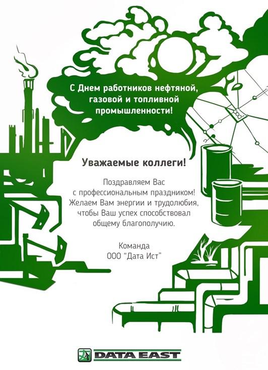 Картинки, открытка с днем работника нефтяной и газовой промышленности 2019